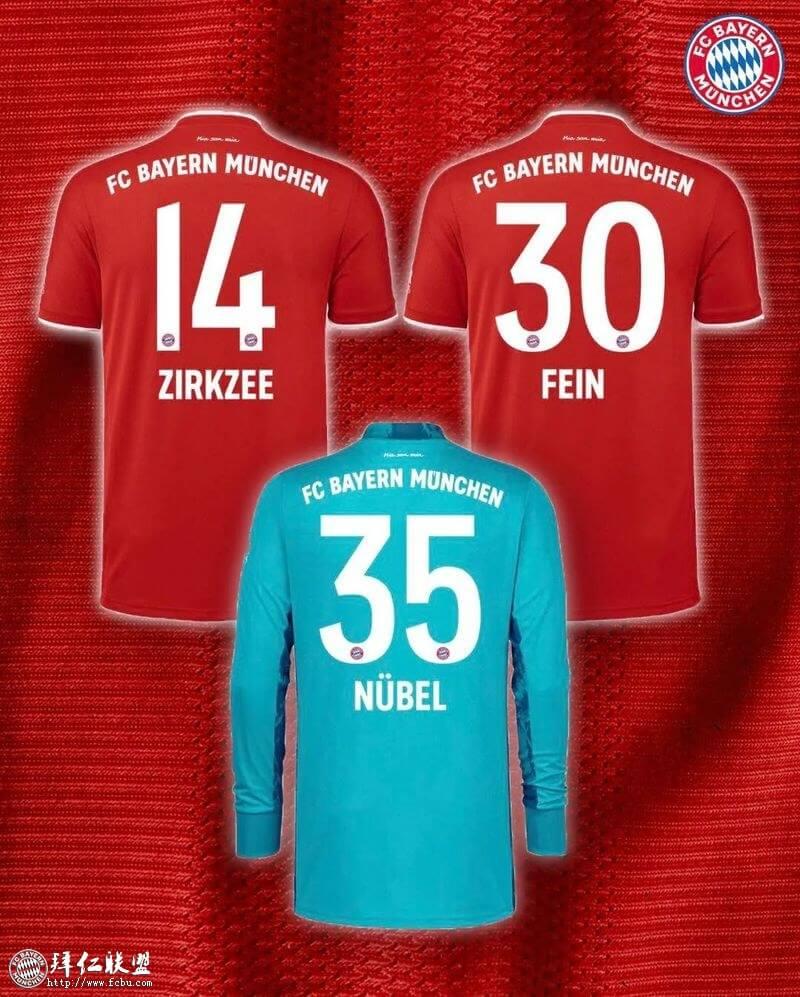 拜仁三名球员更换了新赛季球衣号码1