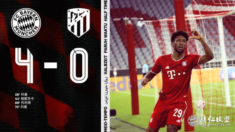欧冠 拜仁4:0横扫马竞 科曼2球1助攻获欧冠开门红1