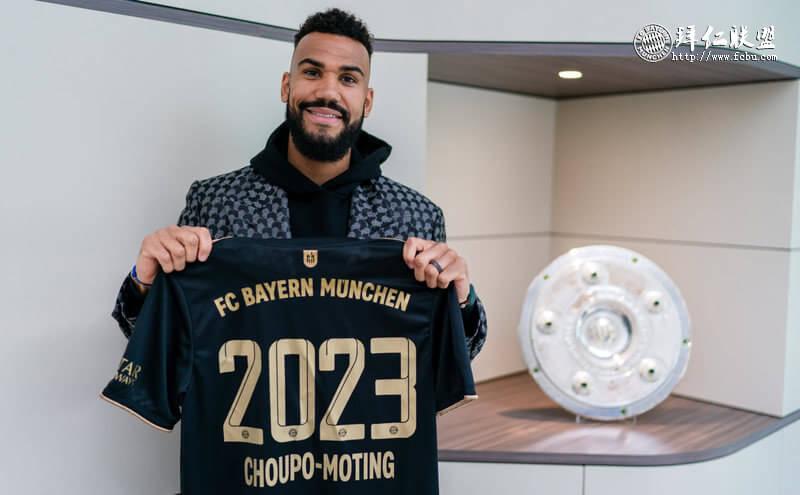 官宣:拜仁与舒波莫廷续约至2023年1